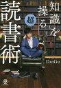 知識を操る超読書術/DaiGo【1000円以上送料無料】