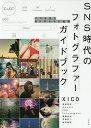 SNS時代のフォトグラファーガイドブック バズを生む作り手たちの戦略/XICO/黒田明臣/もろんのん【1000円以上送料…