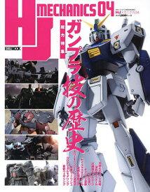 HJメカニクス 04【1000円以上送料無料】