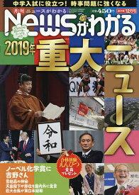 月刊ニュースがわかる 2019年12月号【雑誌】【1000円以上送料無料】