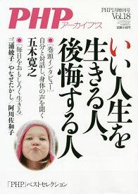 いい人生を生きる人、後悔する人 2020年1月号 【PHP増刊】【雑誌】【1000円以上送料無料】