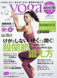 ヨガジャーナル日本版 2020年1月号【雑誌】【1000円以上送料無料】