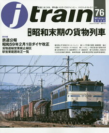 Jトレイン 2020年1月号【雑誌】【1000円以上送料無料】