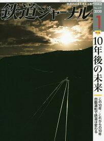 鉄道ジャーナル 2020年1月号【雑誌】【1000円以上送料無料】