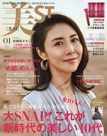 美ST(ビスト) 2020年1月号【雑誌】【1000円以上送料無料】