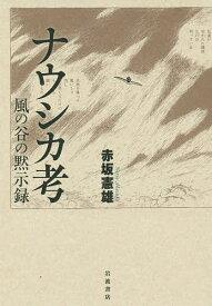 ナウシカ考 風の谷の黙示録/赤坂憲雄【1000円以上送料無料】