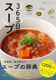 365日のスープ 365人の「とっておきレシピ」をあつめました/macaroni/レシピ【1000円以上送料無料】