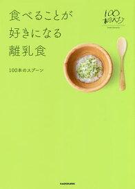 食べることが好きになる離乳食/100本のスプーン【1000円以上送料無料】