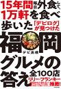 15年間毎日外食して、1万軒を食べ歩いた「デビログ」が見つけた福岡グルメの答え全100店/デビ高橋/旅行【1000円以上…