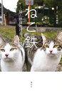 ねこ鉄 猫と鉄道の出会いの風景/花井健朗【1000円以上送料無料】