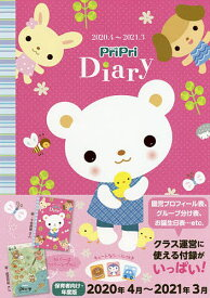 '20−21 PriPri Diary【1000円以上送料無料】