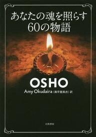 あなたの魂を照らす60の物語/OSHO/AmyOkudaira【1000円以上送料無料】
