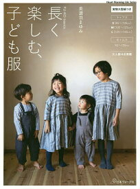 長く楽しむ、子ども服/美濃羽まゆみ【1000円以上送料無料】