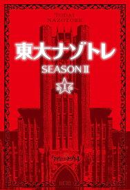 東大ナゾトレ SEASON2第1巻/松丸亮吾【1000円以上送料無料】