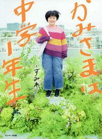 かみさまは中学1年生/すみれ【1000円以上送料無料】