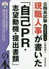 現職人事が書いた「自己PR・志望動機・提出書類」の本 公務員試験 2021年度版/大賀英徳【1000円以上送料無料】