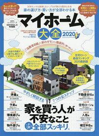 マイホーム大全 2020【1000円以上送料無料】