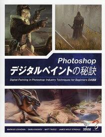 Photoshopデジタルペイントの秘訣 Digital Painting in Photoshop:Industry Techniques for Beginners日本語版/3dtotalPublishing/河野敦子【1000円以上送料無料】