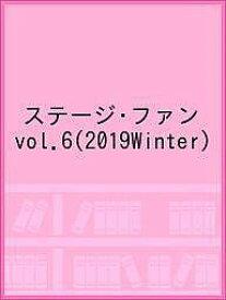 ステージ・ファン vol.6(2019Winter)【1000円以上送料無料】