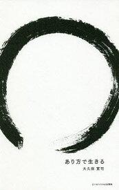 あり方で生きる/大久保寛司【1000円以上送料無料】