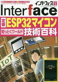 Inter face(インターフェース) 2020年1月号【雑誌】【1000円以上送料無料】