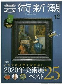 芸術新潮 2019年12月号【雑誌】【1000円以上送料無料】