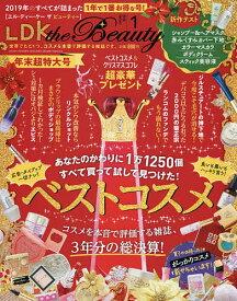 LDK the Beauty 2020年1月号【雑誌】【1000円以上送料無料】