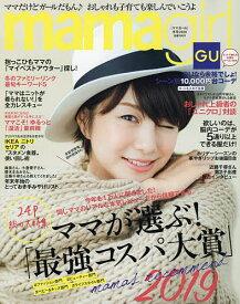 mamagirl(ママガール) 2020年1月号【雑誌】【1000円以上送料無料】