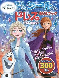 Disneyアナと雪の女王2きらきらシールとドレスぬりえブック アナとエルサ【1000円以上送料無料】