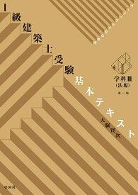 1級建築士受験基本テキスト ヴィジュアルで要点整理 学科3/大脇賢次【1000円以上送料無料】