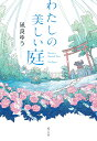 わたしの美しい庭/凪良ゆう【1000円以上送料無料】