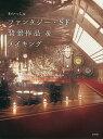 わいっしゅファンタジー・SF背景作品&メイキング/わいっしゅ【1000円以上送料無料】