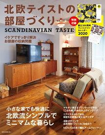 北欧テイストの部屋づくり no.28【1000円以上送料無料】
