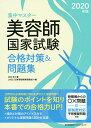 集中マスター美容師国家試験合格対策&問題集 2020年版/石井至/JHEC【1000円以上送料無料】
