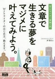 文章で生きる夢をマジメに叶えてみよう。 Webライター実践入門/岸智志【1000円以上送料無料】
