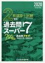 2級建築士試験学科過去問スーパー7 2020/総合資格学院【1000円以上送料無料】