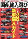最新国産&輸入車選びの本 2020【1000円以上送料無料】