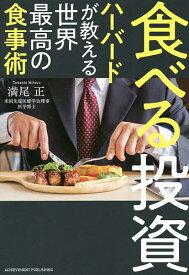 食べる投資 ハーバードが教える世界最高の食事術/満尾正【1000円以上送料無料】