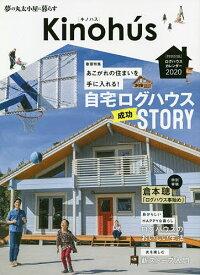 Kinohus 夢の丸太小屋に暮らす Vol.1【1000円以上送料無料】