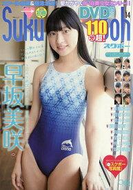 Suku→Boh 14 DVD付【1000円以上送料無料】