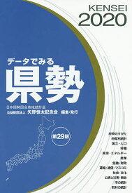 データでみる県勢 2020/矢野恒太記念会【1000円以上送料無料】