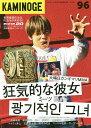 KAMINOGE 96/KAMINOGE編集部【1000円以上送料無料】