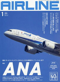 AIR LINE (エアー・ライン) 2020年1月号【雑誌】【1000円以上送料無料】