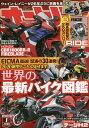オートバイ 2020年1月号【雑誌】【1000円以上送料無料】