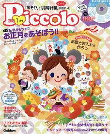 Piccolo(ピコロ) 2020年1月号【雑誌】【1000円以上送料無料】