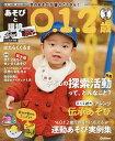 あそびと環境0・1・2歳 2020年1月号【雑誌】【1000円以上送料無料】