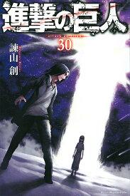 進撃の巨人 30/諫山創【1000円以上送料無料】
