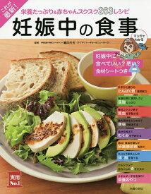 これが最新!妊娠中の食事 栄養たっぷり&赤ちゃんスクスク263レシピ/細川モモ【1000円以上送料無料】