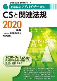 家電製品アドバイザー資格CSと関連法規 2020年版/家電製品協会【1000円以上送料無料】