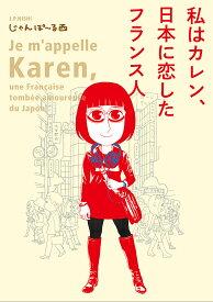私はカレン、日本に恋したフランス人/じゃんぽ〜る西【1000円以上送料無料】